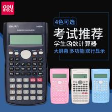 得力科学计算器学生用考试大学多功能函数计算机财务会计办公专用