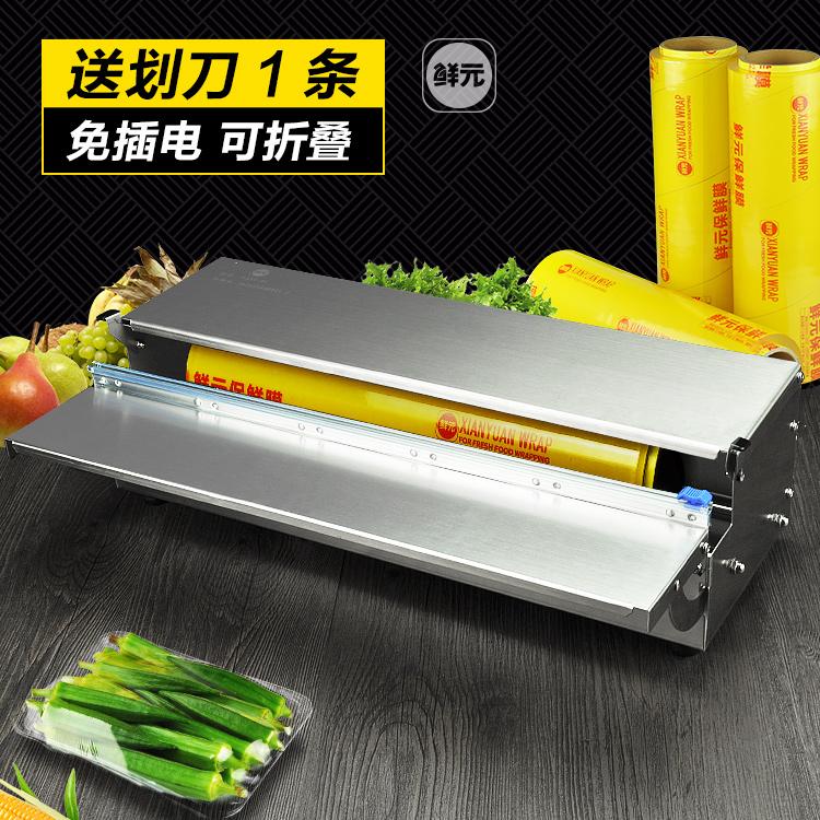 超市大卷保鲜膜包装机封口机水果打包机覆膜机商用保鲜膜切割机