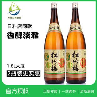 2瓶 酒纯米酿造1.8L 合资日本清酒松竹梅清酒发酵酒料理店同款 包邮