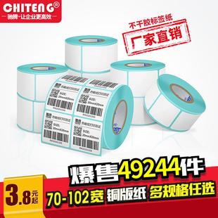 单防热敏不干胶标签纸条码打印纸超市价格吊牌贴纸电子秤纸20-70