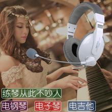 電子琴電鋼琴電吉他樂器6.5mm耳機 臺式筆記本電腦手機耳麥帶話筒
