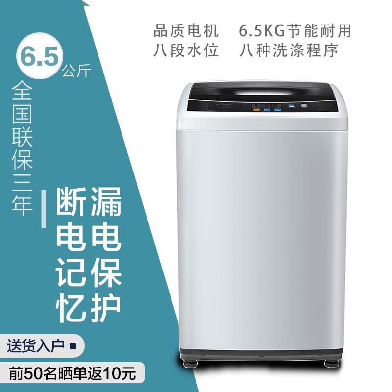 Midea/美的 MB65-1000H 6.5kg全自动省水节能波轮洗衣机