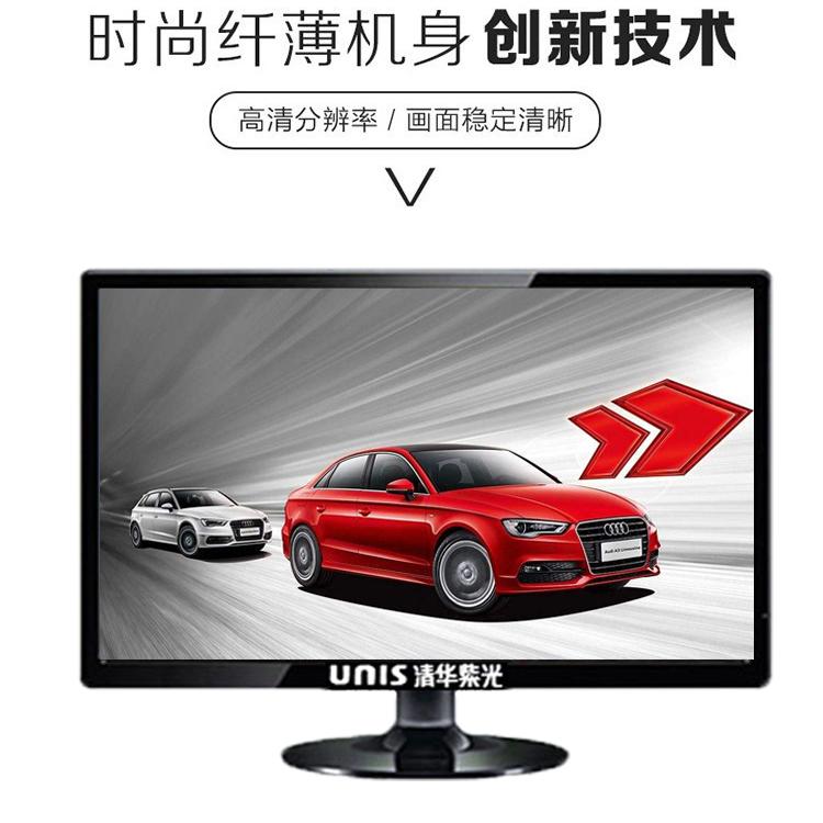 全新清华紫光电脑显示器19英寸LED液晶小监控屏台式办公游戏宽屏