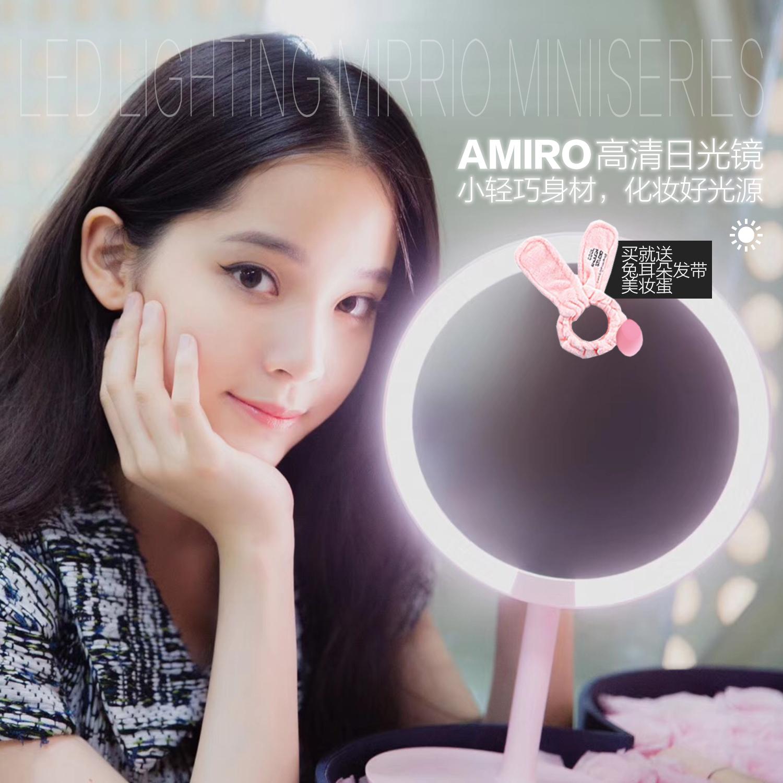 日光般的镜子无色差AMIRO化妆镜Mini韩雪同款led化妆台灯便携图片