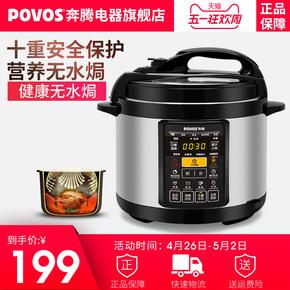 Povos/奔腾 LN572家用智能5L电压力锅高压锅预约饭煲4-5-6人正品