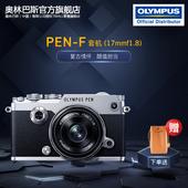 17mm f1.8 微单相机 定焦人像套机 奥林巴斯 PEN 旗舰店