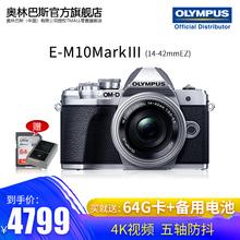 咨询客服有优惠】奥林巴斯E-M10套机(14-42mmEZ)微单相机em10三代