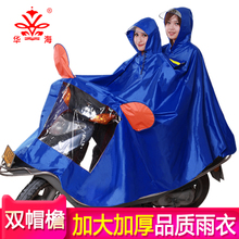 Huahai motorcycle electric car riding tram poncho male waterproof adult single female increase thick double raincoat
