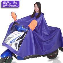 雨披加大加厚防水電動自行車單人男摩托車成人女大帽檐電瓶車雨衣