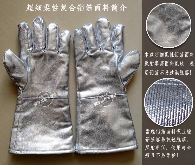 五指耐高温铝箔手套 高温 隔热 冶炼 防火 隔热手套 加厚加棉款