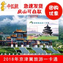 2018京津冀旅游一卡通 京津冀旅游年卡 北京风景郊区公园 包邮