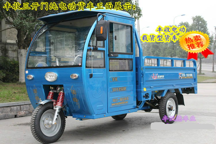 车载电动车