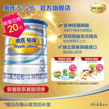 1罐 26铂臻3段幼儿配方奶粉瑞士进口800g 旗舰店惠氏S 官方正品