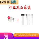 15 core set, Wenshi BOOX max2 /note and electromagnetic pen tip pen head flexible pen core