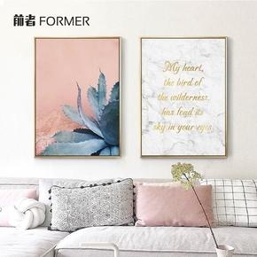 前者北欧简约小清新简欧挂画客厅沙发背景墙卧室装饰画石纹