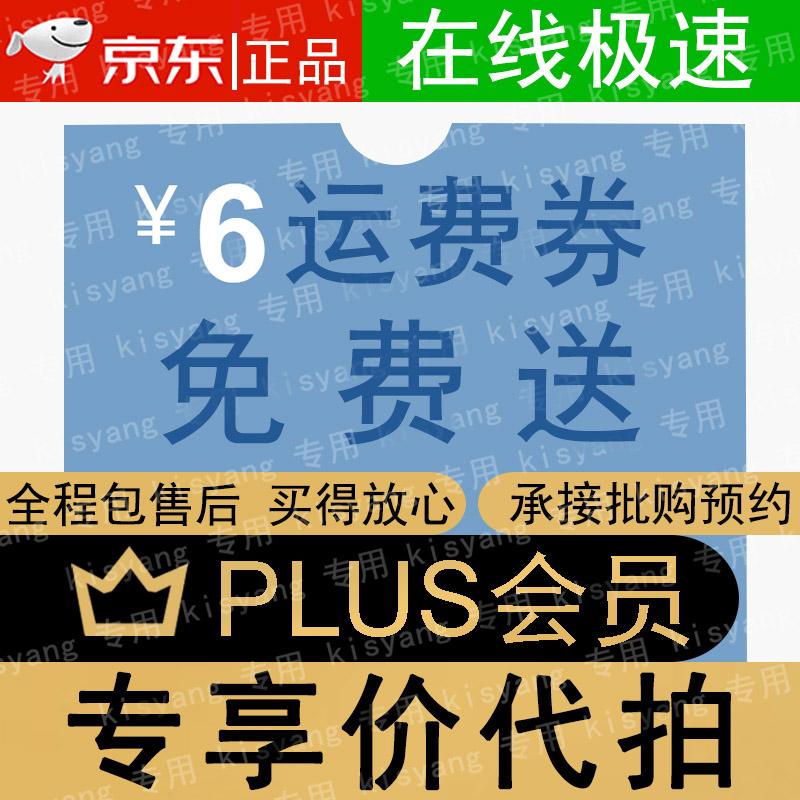 京东会员PLUS会员代购京东代下单代买京东代拍优惠券免运费券邮费