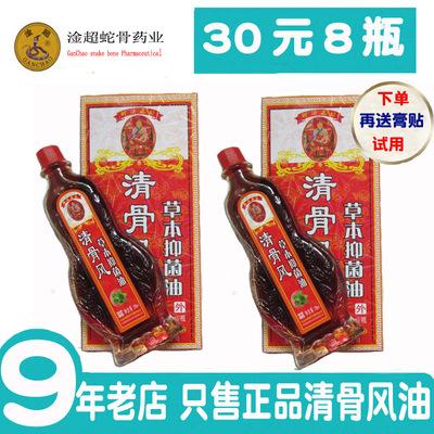 正品南昌藏济堂清骨风草本抑菌油 28ML大瓶 30元8瓶包邮