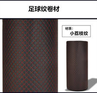 Football pattern small lychee leather coil car trunk mat raw material XPE 桁 embroidery coil processing and production