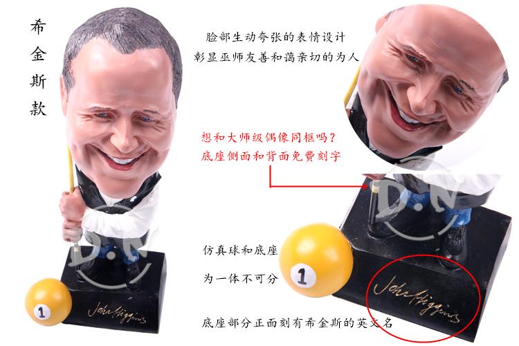 希金斯奥沙利文公仔摆件树脂台球工艺品礼品俱乐部会所酒吧展示