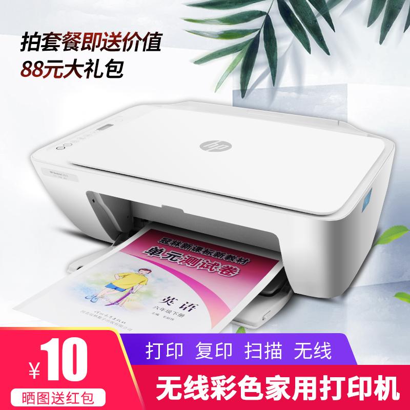 惠普2652彩色手机无线wifi打印机复...