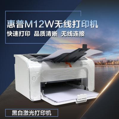 惠普p1106打印机无线打印