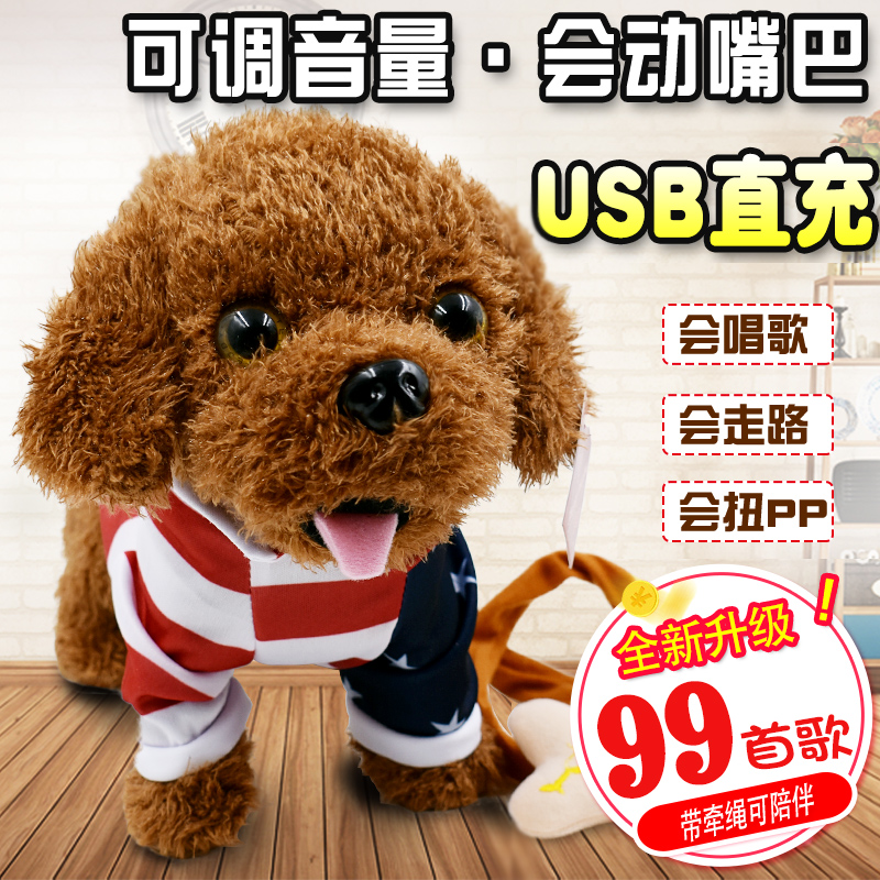 children electric plush toys dogs will sing and dance simulation Teddy Rope walking electric