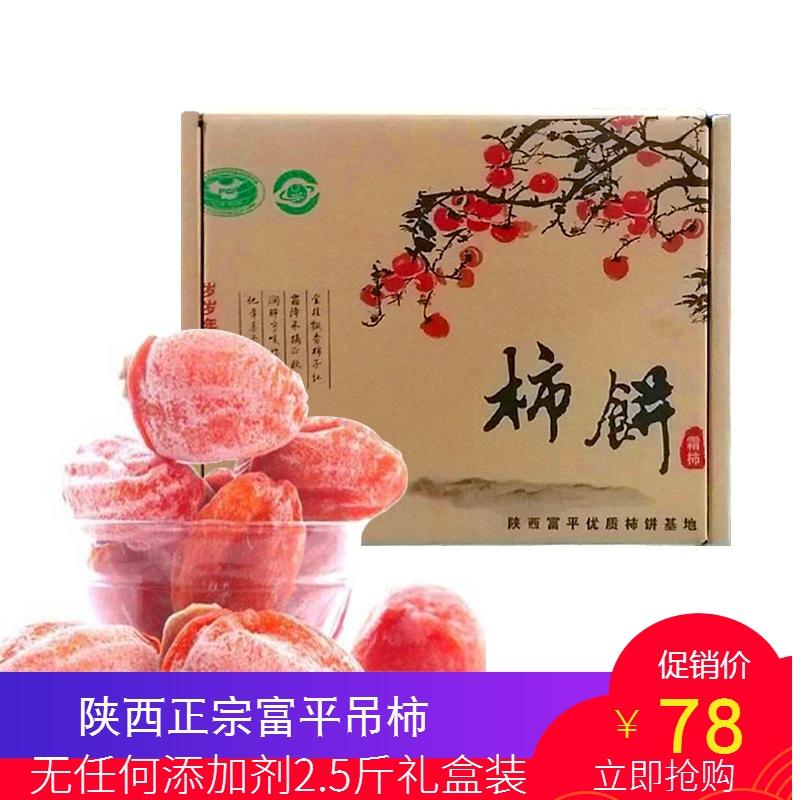 陕西特级富平吊柿18年新货干尖柿子霜降2.5斤礼盒装独立小包柿饼