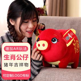 猪年吉祥物  毛绒玩具猪 年会礼品 欧麦奇正品AR拜年猪厂家直销