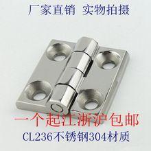 电柜箱不锈钢合页 CL226 1不锈钢铰链 不锈钢方型合页 CL218 海坦