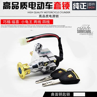 电动车电源锁巧格福喜小龟王爱玛绿源电门锁龙头锁钥匙开关锁