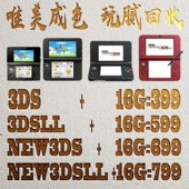 3dsll 刷新系统11.6 原装 New3DS主机3ds A9HL A9破解 新B9