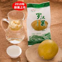 新鲜干果低温真空脱水罗汉果茶 15个大果冻干罗汉果 广西桂林特产