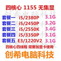 创希 i5 2550K 3350p 2380p 2450p E3-1220v2 四核1155CPU 无集显