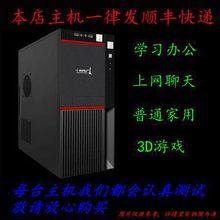 双核四核办公游戏主机显示器一套 联想 戴尔 二手台式电脑全套