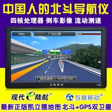 凯立德地图导航仪北斗导航仪互联移动正品便携式7寸GPS车载导航