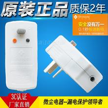 3C认证华进 太阳能电热水器漏电断电保护插头 漏保插头10A单双灯
