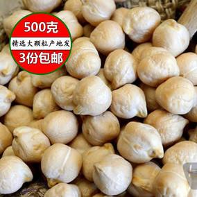 精选种子级木垒大颗粒生鹰嘴豆 非普通豆可比  无添加原生态500克