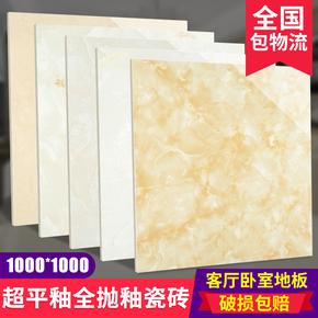 佛山陶瓷 1000X1000晶刚全抛釉瓷砖 客厅卧室地板砖 大规格地面砖