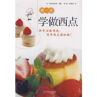 第次学做西点 西点制作基础教程 蛋糕 甜点  烤箱美食家用烘焙食谱书新手基础入门 家庭做面包蛋糕西式糕点制作做法配方的书