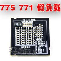 天工配件775假负载775CPU假负载771775二用维修工具B58