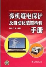 微机继电保护及自动化装置检验手册(精)  韩天行