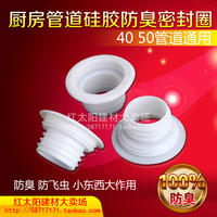 Deodorant Silicone Seal / Kitchen Sink / Counter Basin / Washing Machine Sewer / Insect Repellent