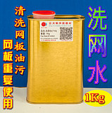 1Kg washing net water ink cleaning agent washing water