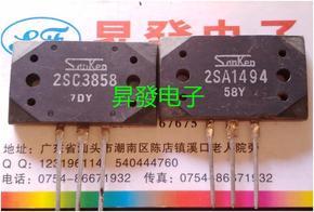 【昇發电子】功放对管 A1494 C3858 2SA1494 2SC3858 对8.5元