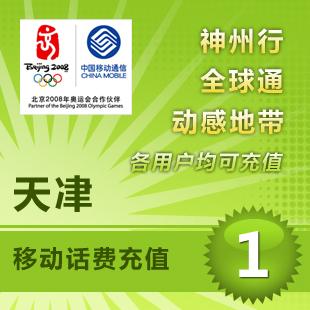 天津移动1元快充中国移动充值卡一元全国通省手机充话费缴费秒冲