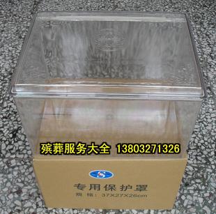 寿衣 随葬品 骨灰盒防潮盒 殡葬用品 下葬用品 保护罩