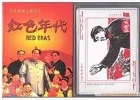 银联◆红色年代扑克 红色经典主题扑克