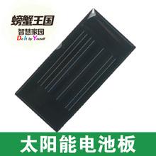 6cm 低碳环保制作 光能移动电源板 电胶板 太阳能电池板2v50ma