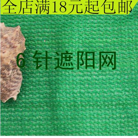 厂家直销加密3针1.8元 6针2.6元 绿色遮阳网 遮阴网全绿色遮阳网