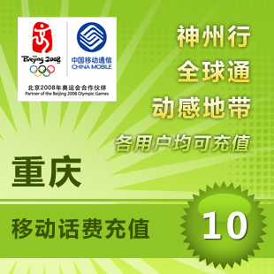 重庆移动10元快充值卡中国全省通用秒交电话缴费手机冲话费充值